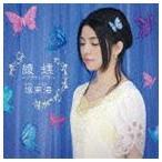 城南海/綾蝶〜アヤハブラ〜(CD)