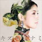 城南海/尊々加那志〜トウトガナシ〜(CD)