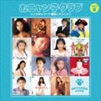 おニャン子クラブ / おニャン子クラブ シングルレコード復刻ニャンニャン 8(廉価盤) [CD]