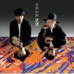 吉田山田 / 欲望(ボーナストラック盤) [CD]