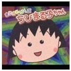 �ޤ�ޤ뤼��֤��Ӥޤ�Ҥ���� [CD]