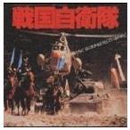 (オリジナル・サウンドトラック) 戦国自衛隊 オリジナル・サウンドトラック(CD)