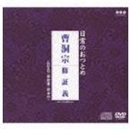 日常のおつとめ 曹洞宗 修証義(CD+DVD)(CD)