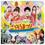 NHK おかあさんといっしょ ファミリーコンサート: どうする?どうなる!ごちそうまつり(CD)