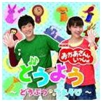 NHK おかあさんといっしょ どうよう〜どうぶつ てあそび〜(CD)