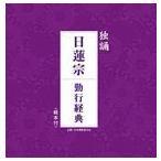 日蓮宗大本山池上本門寺法務部/独誦 日蓮宗 勤行経典(CD)