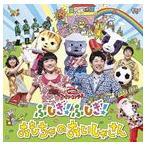 NHK おかあさんといっしょ ファミリーコンサート::ふしぎ!ふしぎ!おもちゃのおいしゃさん [CD]