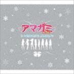 アマガミSS COMPLETE ALBUM(セット数予定)(CD)