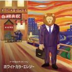 ライオン(CV:大塚明夫) / TVアニメ「アフリカのサラリーマン」EDテーマ::ホワイトカラーエレジー [CD]