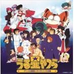 決定盤「うる星やつら」アニメ主題歌&キャラソン大全集(CD)