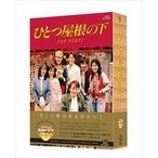 ひとつ屋根の下 コンプリートBlu-ray BOX(Blu-ray)