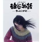 祖谷物語-おくのひと-(Blu-ray)