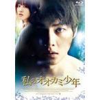 私のオオカミ少年(Blu-ray)