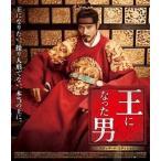 【おトク値!】 王になった男 Blu-ray(Blu-ray)