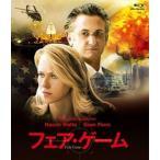 【おトク値!】 フェア・ゲーム Blu-ray(Blu-ray)