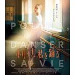 ポリーナ、私を踊る(Blu-ray)