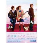 覆面系ノイズ Blu-rayスペシャル・エディション [Blu-ray]
