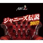 A.B.C-Z/ABC座 ジャニーズ伝説2017 [Blu-ray]