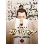 琅邪榜〜麒麟の才子、風雲起こす〜 Blu-ray BOX1 [Blu-ray]