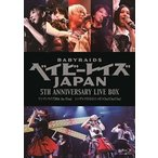 ベイビーレイズJAPAN 5th Anniversary LIVE BOX『シンデレラたちのニッポンChu!Chu!Chu!』(Blu-ray)