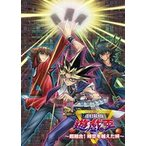 劇場版 遊戯王 〜超融合!時空を超えた絆〜(Blu-ray)