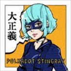 ポルカドットスティングレイ/大正義(CD)