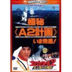 Yahoo!ぐるぐる王国2号館 ヤフー店プロジェクトA2/史上最大の標的〈日本語吹替収録版〉(DVD)