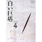 白い巨塔 DVD4(DVD)