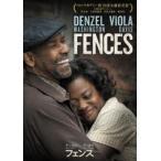 フェンス(DVD)