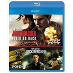 ジャック・リーチャー NEVER GO BACK シリーズセット ブルーレイ(Blu-ray)