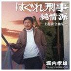 堀内孝雄/はぐれ刑事純情派 主題歌全曲集(CD)