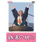 銭湯の娘!?第1週(DVD)