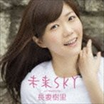 長妻樹里 / 未来SKY(通常盤) [CD]