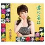 小川夏生/君の名は/万世橋トワイライト/オリンピックがやって来る(CD)