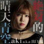 aki aka 出口陽/絶対的晴天青空(aki盤)(CD)
