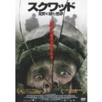 スクワッド 荒野に棲む悪夢(DVD)