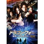 ドラゴン・フォー 秘密の特殊捜査官/隠密(DVD)