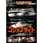 ゴシップサイト 危険な噂(DVD)