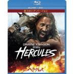ヘラクレス 怪力ロング・バージョン ブルーレイ+DVDセット(Blu-ray)