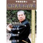 甲斐国征泰心 無外流居合兵道(DVD)