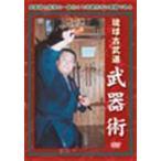 琉球古武道 武器編(DVD)