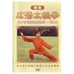 姜馳 広潘太極拳(DVD)