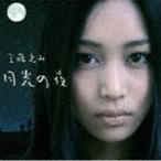 工藤えみ/月光の夜(CD)