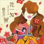 結花乃/花一匁 はないちもんめ(CD)
