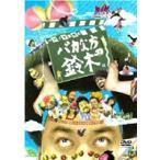 パパイヤ鈴木の バカな方の鈴木のDVDコミックス1 [DVD]