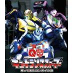 キュートランスフォーマー 帰ってきたコンボイの謎 DVD(DVD)