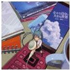 Yahoo!ぐるぐる王国2号館 ヤフー店40mP feat.初音ミク/小さな自分と大きな世界(CD)