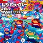 ヒゲドライバー/ヒゲドライバー 10th ANNIVERSARY BEST(CD)
