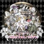 (ゲーム・ミュージック) Caligula -カリギュラ- セルフカバーコレクション ostinato [CD]