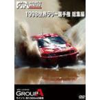 1998 WRC 総集編 [DVD]